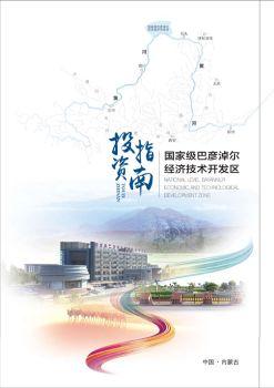 投资指南-国家级巴彦淖尔经济技术开发区电子画册
