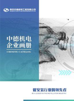 中德机电-企业画册 电子书制作软件