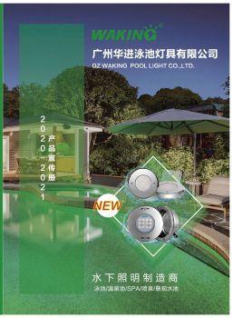 广州华进泳池灯具有限公司2020-2021产品目录中文画册