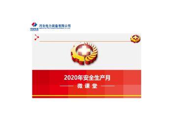 """河北装备2020年""""安全生产月""""微课堂电子画册"""