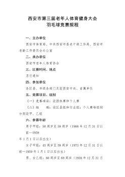 第三届西安老年人健身羽毛球秩序册电子书