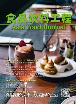 食品与饮料网 ebook 202009电子画册