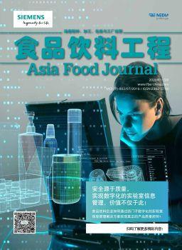 食品饮料工程杂志2020年1-3月刊