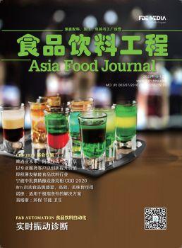 食品与饮料网杂志1012期