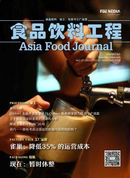 食品饮料工程2020年4-6月刊