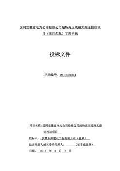 国网安徽省电力公司检修公司超特高压线路太湖巡检站项目电子画册
