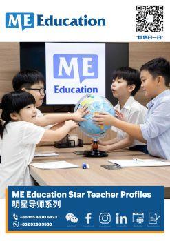 ME Education明星导师系列电子杂志