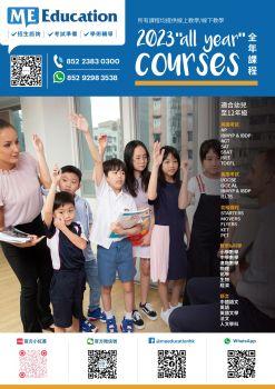 ME Education全年课程电子杂志