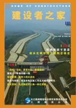 《建設者之家》 2020年第01期  總第02期,電子期刊,在線報刊閱讀發布