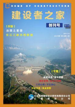 《建設者之家》創刊號 總第01期電子宣傳冊