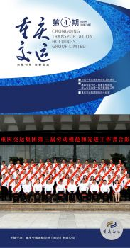 《重慶交運》2020年第四期,數字畫冊,在線期刊閱讀發布