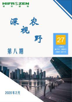深农视野第八期(2020年2月) 电子书制作软件