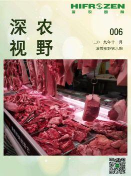 深农视野第六期(2019年11月)电子画册