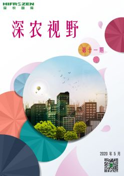 深农视野第十一期(2020年5月) 电子书制作软件