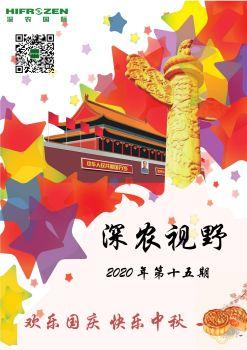 深农视野第十五期(2020年9月) 电子书制作软件