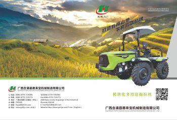 惠来宝公司模块化产品宣传图片电子画册