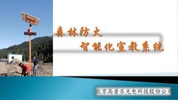 智能化森林防火宣教系统----高普乐