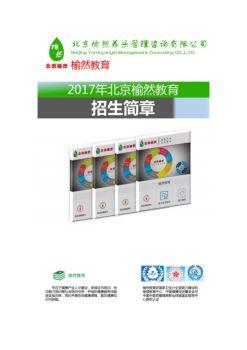 北京榆然教育中医健康管理师及保健调理师职业培训招生电子宣传册