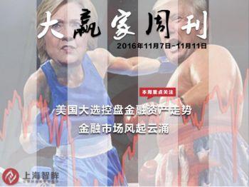 上海智眸大赢家周刊2016年--(11.7-11.11)