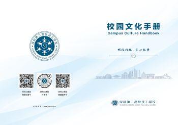 深圳二高技校园文化手册