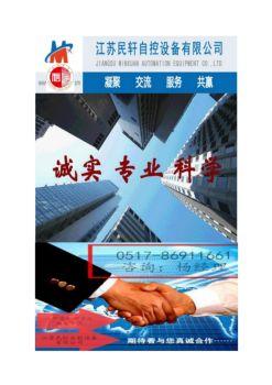 江苏民轩自控设备有限公司电子画册