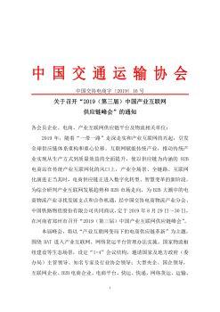 第三届中国产业互联网供应链峰会宣传画册