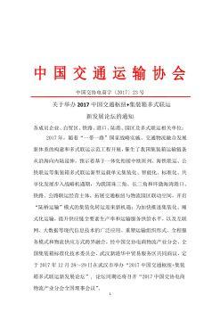 2017中国交通枢纽+集装箱多式联运新发展论坛电子宣传册