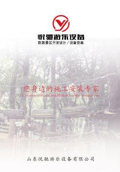 山东悦驰游乐设备有限公司画册 电子书制作平台