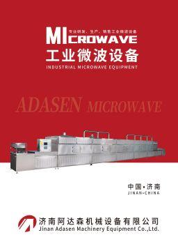 济南阿达森机械设备有限公司 电子书制作平台
