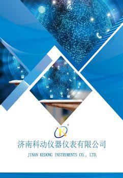 济南科动仪器仪表有限公司 电子书制作平台