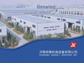 济南祥美机电设备有限公司 电子书制作软件