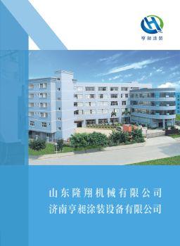山东隆翔机械有限公司,翻页电子画册刊物阅读发布