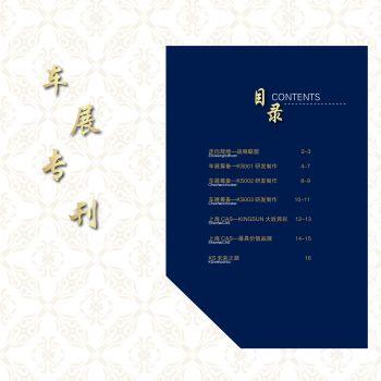 锦上阳光车展专刊,互动期刊,在线画册阅读发布