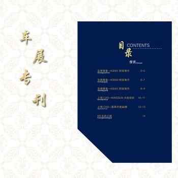 2017锦上阳光车展专刊,互动期刊,在线画册阅读发布