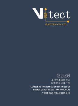广东唯电电气科技有限公司电子画册