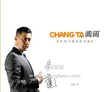 CHANGTA阊闼2017年电子版图册
