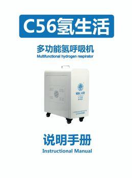 氢呼吸机说明书 电子书制作软件