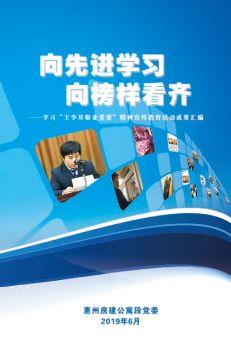 """学习""""王李双敬业爱家""""精神宣传教育活动电子宣传画册"""
