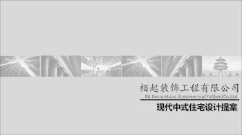 现代中式住宅设计提案电子刊物
