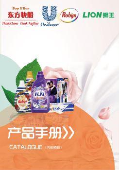 日化产品手册 电子杂志制作平台