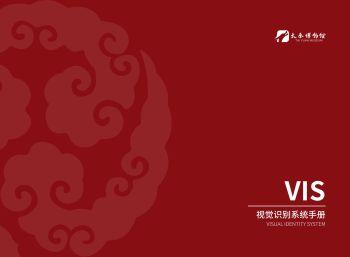 太原博物馆VI手册666 [已恢复](1)(1) (1)(1)-已压缩