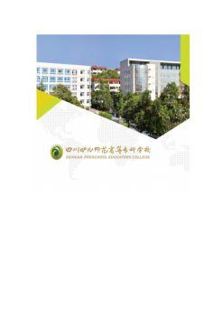 四川幼儿师范高等专科学校   宣传画册