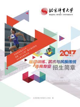 2017年北京体育大学运训、民传专业招生简章