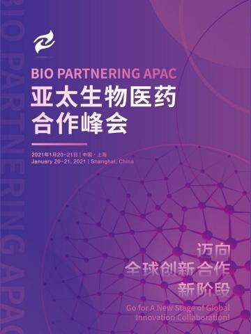 會后報告-2020亞太生物醫藥合作峰會-5th電子書 電子書制作軟件