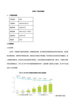 Alice-京东-产品分析报告电子刊物