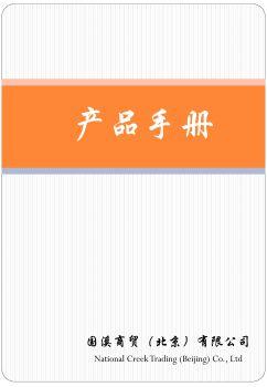国溪商贸产品手册(1)
