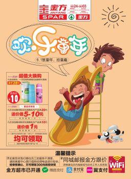 """""""你过来,我还有个儿童节想跟你过一下!""""金方超市安宁店电子书"""