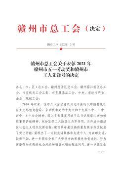 赣州市总工会关于表彰2021年赣州市五一劳动奖和赣州市工人..电子书