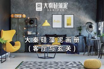 客厅+玄关(压缩)电子画册