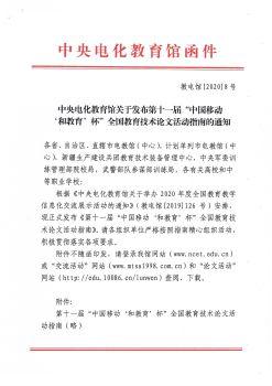 附件3 中央电化教育馆关于发布第十一届论文活动指南的通知电子书